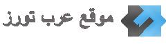 موقع عرب تورز